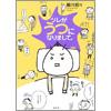 0912_book_turegautsu.jpg