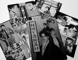 0912_kyogokumanga01.jpg