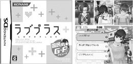 0912_loveplus.jpg