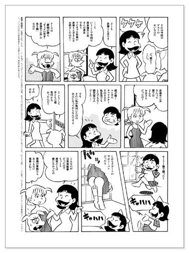 0912_mamuko02.jpg