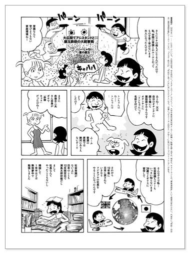 0912_mamuko03.jpg
