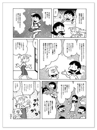 0912_mamuko04.jpg