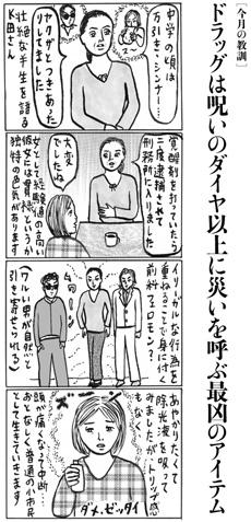0912_manga.jpg