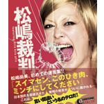 0912_matsushima_book.jpg