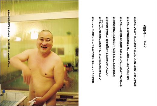 0912_nenriki.jpg
