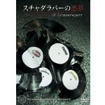 0912_sucha_dvd.jpg