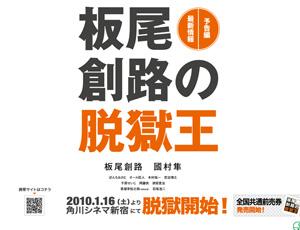 0912_yoshi_yamaguchi.jpg