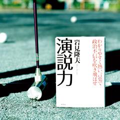 1001_enzetsuryoku.jpg