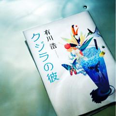 1001_kujiranokare.jpg
