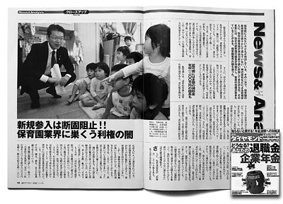 1002_cov_hoikuen_p79.jpg