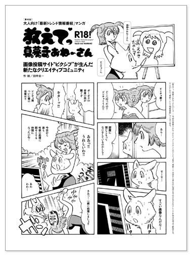 1002_mamuko1.jpg