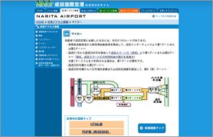 1002_naritaairport.jpg