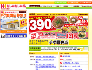 1002dakara_hokahoka.jpg