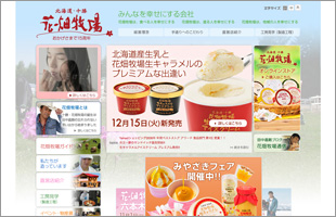 1003_hanabatake.jpg