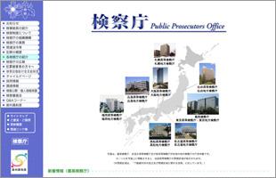 1003_kensatsu.jpg