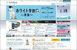 1003_softbank.jpg
