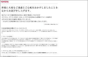 1004_cover_gyoukaishi_toyota.jpg