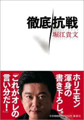 1005_horie_book.jpg