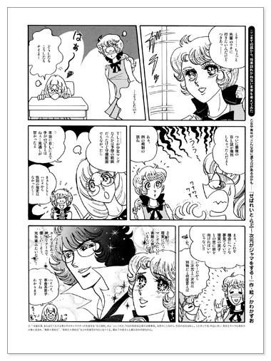 1005_kawa_manga1.jpg
