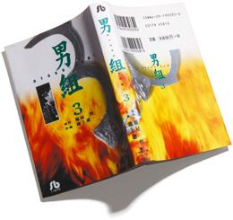 1005_otokogumi.jpg