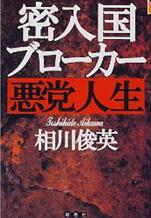 1006_mikkou.jpg