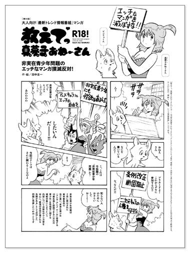 1006_mamuko1.jpg