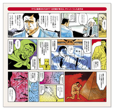 1006_manga1.jpg