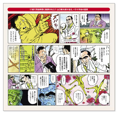 1006_manga2.jpg
