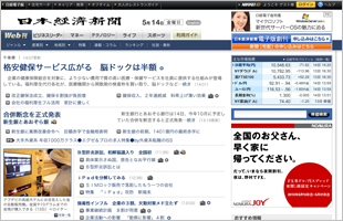 1006_nsnikkei.jpg