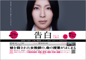 1007_kokuhaku2.jpg