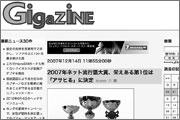 1007_masgomi.jpg