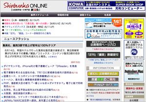 1007_shinbunka.jpg