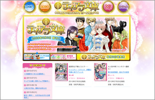 1008_cover_otome.jpg