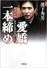 1008_cover_yakuza3.jpg