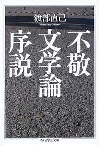 1008_fukeibungaku.jpg