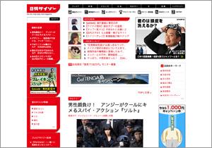 1008_nikkan.jpg