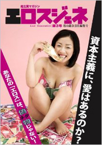 1009_masuyamalosgene.jpg