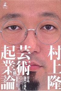 1009pre-murakami.jpg