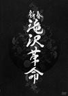 1010_takizawakakumei.jpg