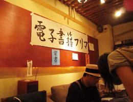 1011_denshishosekibu.jpg