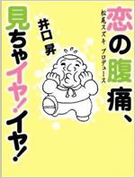 1011_iguchitop.jpg