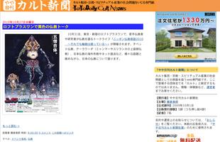 1011_karutoshinbun.jpg