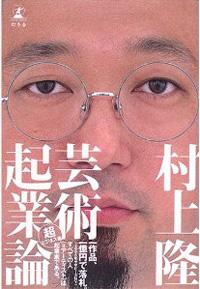 1011_murakami1.jpg