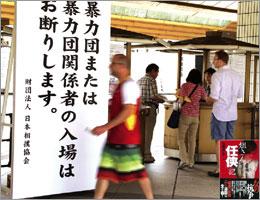 1011_ninkyouki.jpg