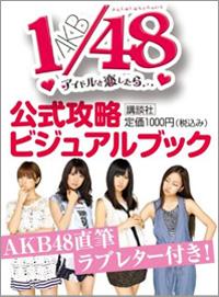 1012_cover_akb2.jpg