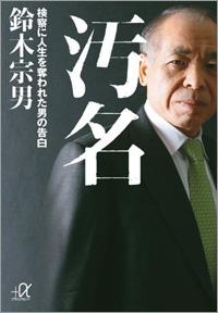1012_cover_kensatsu1.jpg