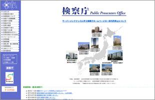 1012_cover_kensatsu2.jpg
