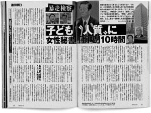1012_shukanasahi.jpg