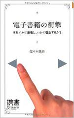 1101_denshishoseki1.jpg
