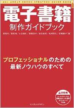 1101_denshishoseki2.jpg
